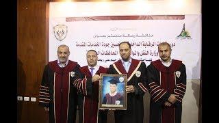 مناقشة رسالة ماجستير الباحث محمود ريحان