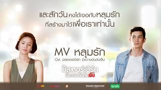 Nonton Ost.มิสเตอร์เฮิร์ท มือวางอันดับเจ็บ - หลุมรัก Instinct Film Subtitle Indonesia Streaming Movie Download