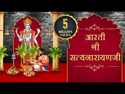 Shri Satyanarayana Aarti  ???? ?????????? ????  Bhakti Songs