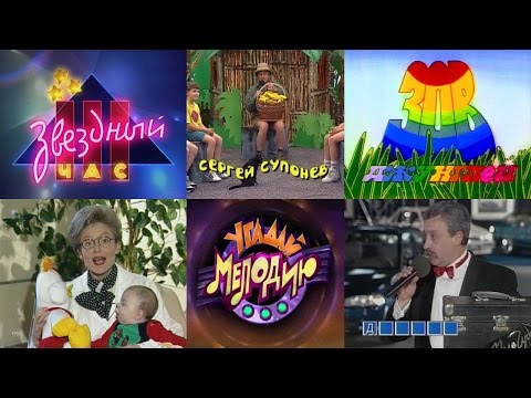 Лучшие телепередачи 90-х (видео)
