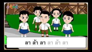 สื่อการเรียนการสอน เพลงคำพ้อง พ้องรูป พ้องเสียง ป.3 ภาษาไทย
