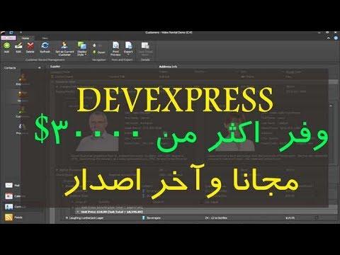 حمل ادوات DevExpress v17 مجانا ووفر اكثر من 3000$