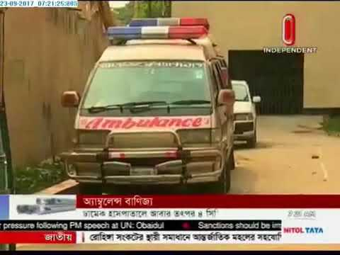 Ambulances overcharge at DMCH (23-09-2017)