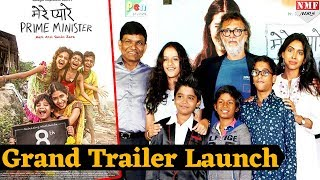 Mere Pyare Prime Minister  Grand Trailer Launch | Rakeysh Omprakash Mehra | Must Watch