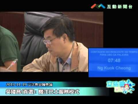 吳國昌20131119立法會議