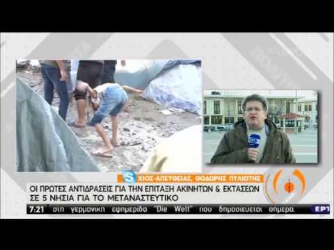 'Εντονες αντιδράσεις για τις κλειστές δομές-Ν. Μηταράκης: Θα λειτουργήσουν το καλοκαίρι|11/02/2020