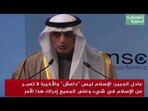 عادل الجبير يوجه تحذيراً في مؤتمر ميونخ.. ويستشهد بآية قرآنية