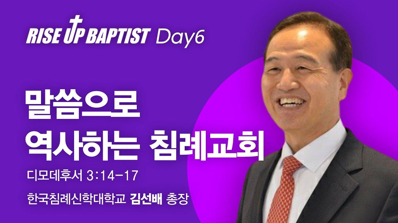전국 침례교회 연합기도회(김선배 총장)