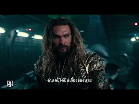 Justice League - Arthur Curry aka Aquaman (ซับไทย)