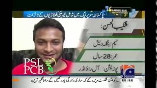 Shakib al Hasan Bangladesh confirmed for PSL T20 Cricket League  His special Message for PSL T20