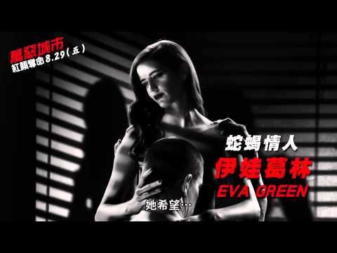 【萬惡城市:紅顏奪命】精彩片段-女神篇