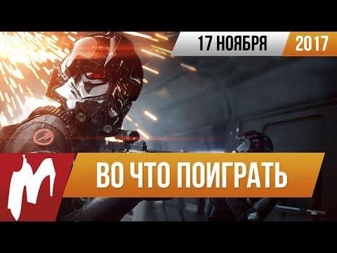 🎮Во что поиграть на этой неделе — 17 ноября (Star Wars: Battlefront 2, LEGO Marvel Super Heroes 2)