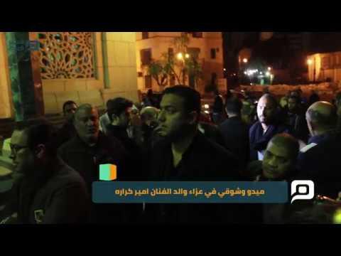 مصر العربية | ميدو وشوقي في عزاء والد الفنان امير كراره
