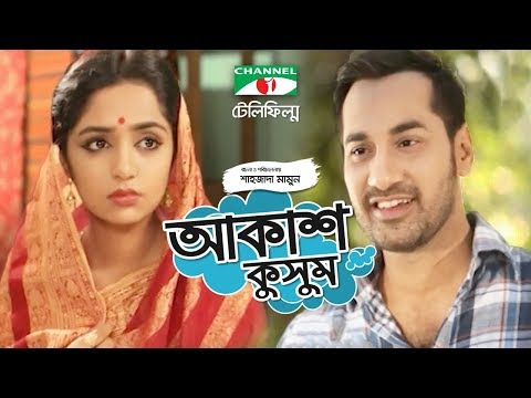 Akash Kushum | Bangla Telefilm | Sajal Noor | Himi | Channel i TV