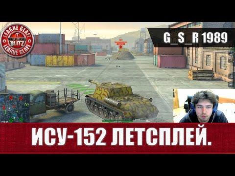 WoT Blitz - ИСУ 152 летсплей - World of Tanks Blitz (WoTB)