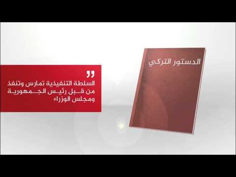 تعرف على صلاحيات الرئيس الحاكم في الدستور التركي