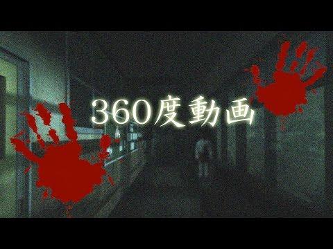 這支以360度全景製作拍攝的「夜晚小學的廁所」恐怖短片… 你確定自己膽子夠大敢挑戰?