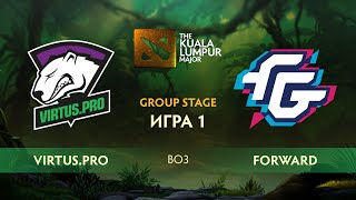 Virtus.pro vs Forward (карта 1), The Kuala Lumpur Major | Групповой этап