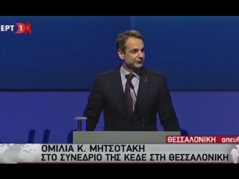 Κυρ. Μητσοτάκης: Κυβερνητικό φιάσκο το ναυάγιο με SOCAR