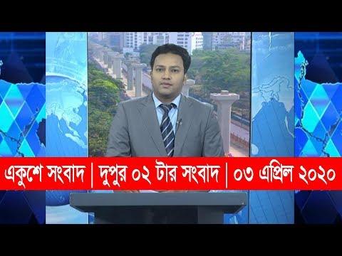 02 PM News || দুপুর ০২ টার সংবাদ || 03 April 2020 || ETV News