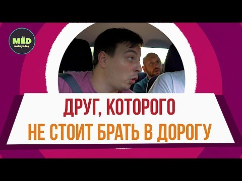 Друг которого нельзя брать в дорогу - DomaVideo.Ru