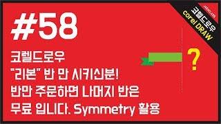 """#58 코렐드로우 """"리본"""" 반 만 시키신분! 반만 …"""