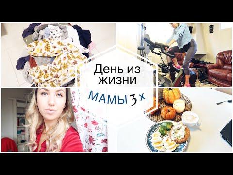 ДЕНЬ ИЗ ЖИЗНИ МАМЫ 3-Х 👸🏼| СПОРТ 🚴🏼♀️ УХОД 🧴 ЧЕМ ЛЕЧИМСЯ 💊ЖАЛУЮСЬ НА МУ… видео