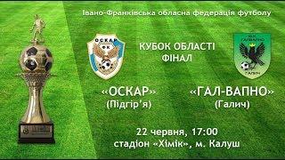 Фінал Кубку області Оскар – Гал-Вапно, 22.06.2017