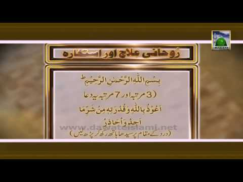 Rohani Ilaj Filler#05 (243) - Bimari aur Kamar Me Dard Ka Ilaj