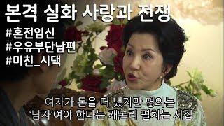 [사랑과 전쟁] 마마보이랑 결혼했다가 개고생하는 여자 공무원