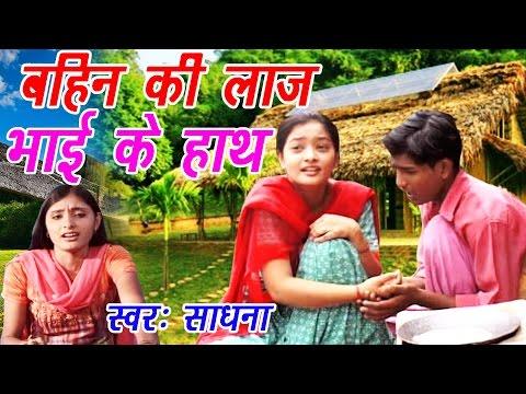 Video बहन लाज भाई के हाथ  किस्सा   Bahan Ki Laaj Bhai Ke hath  Kissa Darama   Sadhna   Trimurti Cassette download in MP3, 3GP, MP4, WEBM, AVI, FLV January 2017