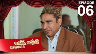 Shabake Khanda - Episode 58
