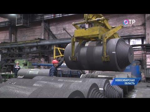 Новосибирский электродный завод открыл новую линию повыпуску графитированных электродов
