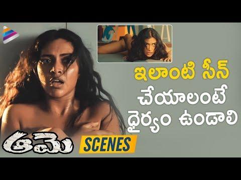 Aame Movie Interesting Scene | 2019 Telugu Movie | Amala Paul | Ramya Subramanian | Telugu FilmNagar