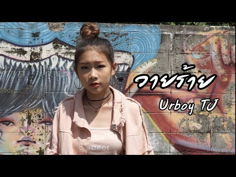 วายร้าย - Urboy TJ (Cover by Feeling)