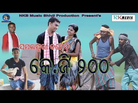 Video KG 200 New Sambalpuri Comedy ll RKMedia download in MP3, 3GP, MP4, WEBM, AVI, FLV January 2017