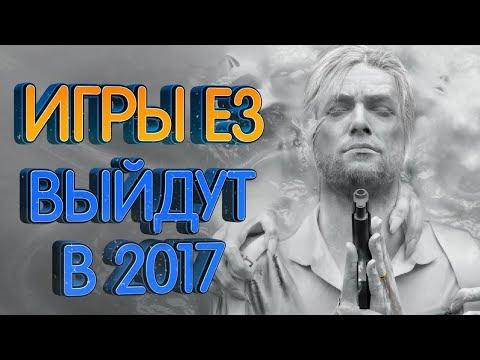 ТОП 10 игр E3 2017 которые выйдут до конца года