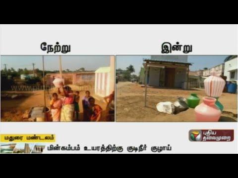 A-Compilation-of-Madurai-Zone-News-21-03-16-Puthiya-Thalaimurai-TV