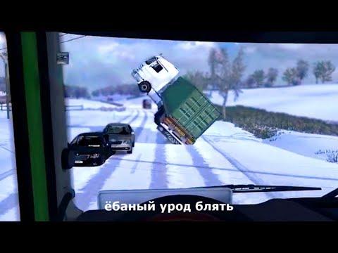 Симулятор водителя дальнобоя в России