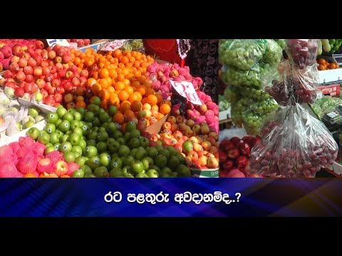 No Pesticides Found in imported Fruits