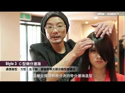髮型教學   瀏海不搗蛋!過渡期瀏海輕鬆改造【she.com Taiwan】