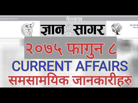 (Gorkhapatra gyansagar 2075 फाल्गुन 8 current affairs  समसामयिक विषयवस्तु 20 February 2019 - Duration: 10 minutes.)