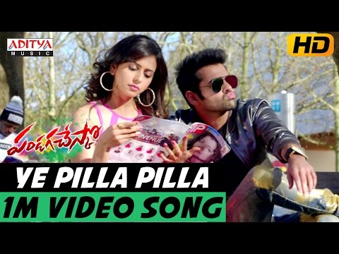 Ye Pilla Pilla 1m Video Song ||Pandaga Chesko Movie Video Songs || Ram, Rakul Preet Singh