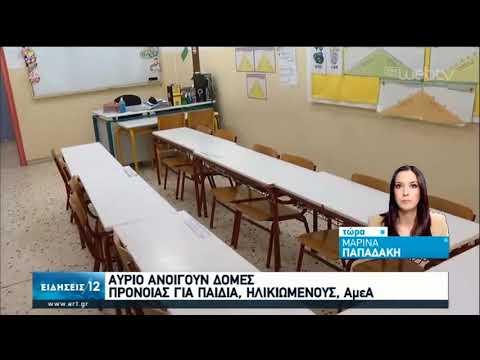Αύριο οι αποφάσεις για τα δημοτικά από τον Πρωθυπουργό   24/05/2020   ΕΡΤ