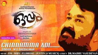 Chinnamma Adi Audio Song From Oppam
