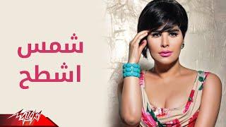 Download Lagu Ashtah - Shams اشطح - شمس Mp3