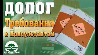 Требования к ДОПОГ. Семинар Кемерово 2017 - Семинары