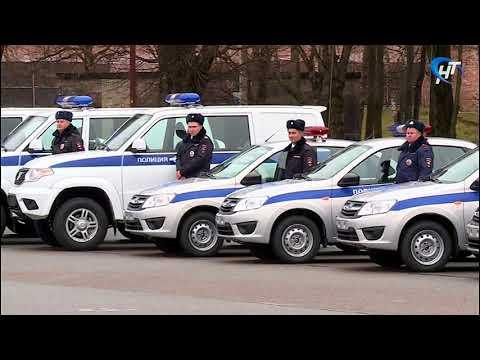 Полицейские Великого Новгорода получили новую технику