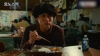 Nonton 요노스케 이야기 예고편 Film Subtitle Indonesia Streaming Movie Download