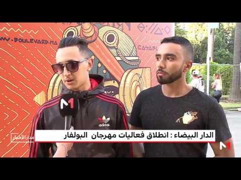 العرب اليوم - شاهد: انطلاق فعاليات مهرجان